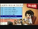 #286ソロトークラジオ【ろりラジ】怪盗キッドボイスで送るニヤつく時間