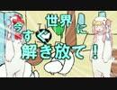 【第三回ひじき祭】ことのはの日常茶飯事ひじき版【VOICEROID劇場】