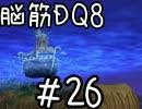 【初見実況】空と海と大地と脳筋と呪われし姫君【DQ8】 part26