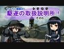【WoT】ヤークト姉妹の『駆逐のトリセツ』その6【World of Tanks】
