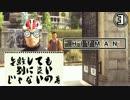 【実況】HITMAN-3-失敗しても別に良いじゃないの巻【三代目魚太郎】