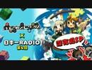 【深夜廻SP】ハコニワカンパニワークス × 日本一RADIO 【第4回】