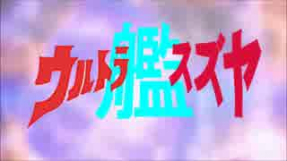 【第19回MMD杯本選】ウルトラ艦スズヤ【MM