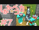 【Minecraft】魔法少女しかか☆ペコカ#7【ArsMagica2実況】