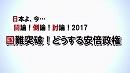 【討論】国難突破!どうする安倍政権[桜H29/8/19]