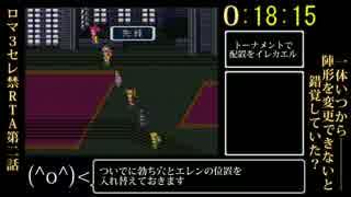 【ロマサガ3】セレクトボタン禁止RTA in 4:44:49 part2 【ゆっくり】