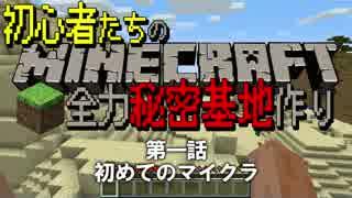 【4人実況】全力で秘密基地を作る初心者たちのMinecraft 第1話