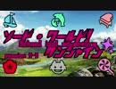 【ラブライブ!】ソード・ワールド!サンシャイン!!SS5-3-1【S・W2.0】