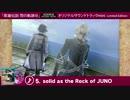 PS4「英雄伝説 閃の軌跡Ⅲ」初回限定サントラmini試聴動画
