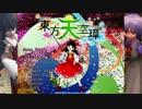 【東方大復活】俺の東方天空璋が怒首領蜂大復活なんだが【BGM差し替え】 thumbnail