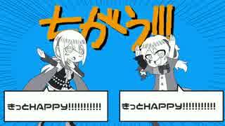 【ユニット「とーかりね」】ちがう!!!【UTAUカバー】