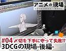 アニメの現場第4話「3DCGの現場-後編-」