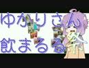 【第三回ひじき祭】ゆかりさん飲まるる特別号【素人カクテル】