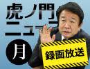 【録画放送】【DHC】8/21(月) 青山繁晴・居島一平【虎ノ門ニュース】