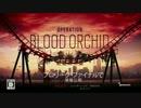 『新マップレインボーシックス シージ』「Operation Blood Orchid」