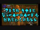 【MHXX】狩猟防衛軍NEO第18回~RAVENS AGE OF ATLAL~