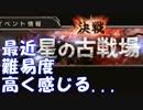 [実況] 俺もグラブるぅぅぅぅ #250 古戦場 2017/08/17