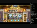 [2017.08.17]永井先生 ドラクエ11 (3/6)