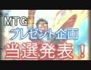 【MTGプレゼント企画】当選発表