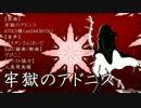 【人力Fate】君の血となり花となる【嘆きの騎士ぽいど】