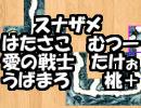 【あなろぐ部】第7回ゲーム実況者お邪魔者01