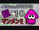 【スプラトゥーン2】イカちゃんの可愛さは超マンメンミ!10【ゆっくり】