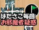 【あなろぐ部】第7回ゲーム実況者お邪魔者02