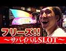第3回 前編 サバイバルSLOT ~ガンちゃん~ スーパーミラクルジャグラー