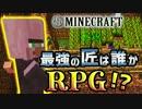 【日刊Minecraft】最強の匠は誰かRPG!?二つの運命編3日目【4人実況】