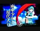 【東方】雨傘少女と現代入り 第5話