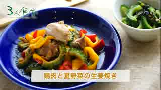 【3人食堂】鶏肉と夏野菜の生姜焼き【シーク×リゾット×トイキ】一品目