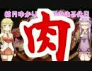 第27位:結月ゆかりの燻製のある休日 炭火焼き燻製ステーキ編 thumbnail