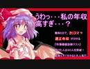 第12位:幻想郷(日本)の年収と税金について語るよ