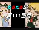 【雑談】たるたる局111回目