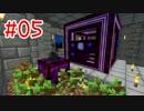 【Minecraft1.7.10】ゆっくりソシャクラ #05