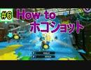 【S+解説】ガチでホコやる時が来た!part6 How to ホコショット
