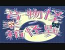【第19回MMD杯本選】怪異物ノ怪音楽箱【MMD女学生探偵】