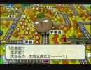 """""""凶悪""""CPUと電車旅(桃太郎電鉄実況) part4"""