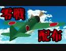 第85位:【第19回MMD杯本選】ゼロ式艦上戦闘機 【MMDモデル配布】 thumbnail