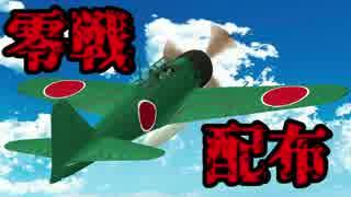 【第19回MMD杯本選】ゼロ式艦上戦闘機 【