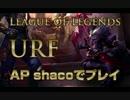 【おっさん実況】League of LegendsのURF AP shacoでプレイ(テスト投稿)