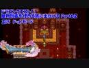 【3DS】ドラクエ11の魔物図鑑を埋める旅に出かけるPart62【時渡りの迷宮】