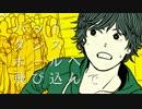 【なちのなちこ】バッド・ダンス・ホール 歌ってみた thumbnail