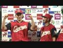 8/18カープ公式戦ハイライト【カープ2017】