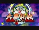 第85位:【大喜利村第二幕】面白いって大正義!【ダンガンロンパ人狼】 thumbnail