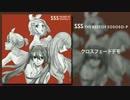 【クロスフェード】SSS THE BEST OF SOSOSO-P【 #そそそP 】