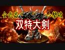 全武器でカンストヨーム撃破【輪の騎士の双特大剣】