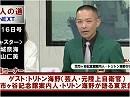 国防・防人チャンネル-今週のダイジェスト・平成29年8月19日号