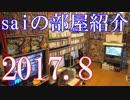 【2017 Game Room Tour】ゲーム部屋&コレクション部屋紹介動画【saiのルームツアー2017.8】Part1