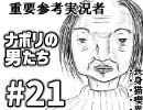 [会員専用]#21 hacchiの思うナポ男の20年後…。